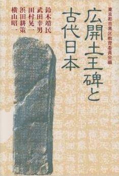 鈴木靖民ほか『広開土王碑と古代日本』 - 目黒区所蔵の拓本を初公開、研究者が議論のキャプチャー