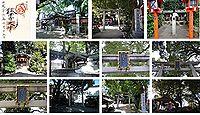 猿田彦神社 京都府京都市右京区山ノ内荒木町の御朱印