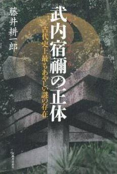 武内宿禰(たけしうちのすくね)の正体 ---古代史上最もあやしい謎の存在