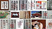 高橋稲荷神社の御朱印