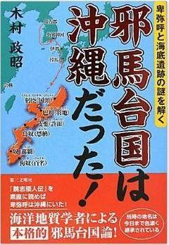 木村政昭『邪馬台国は沖縄だった!―卑弥呼と海底遺跡の謎を解く』のキャプチャー