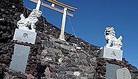 久須志神社(富士山) - もとは薬師堂、標高3715メートル吉田口と須走口側の頂上に鎮座