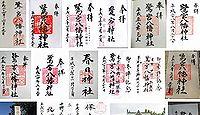 鷺宮八幡神社 東京都中野区白鷺の御朱印