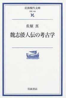 佐原真『魏志倭人伝の考古学 (岩波現代文庫)』 - 邪馬台国畿内説のキャプチャー