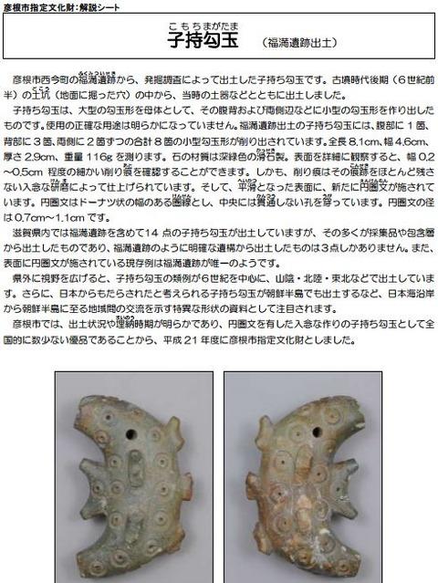 彦根市で初となる5世紀後半の埴輪を伴う古墳、福満遺跡で検出、現地説明会 - 滋賀県のキャプチャー