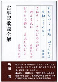 坂田隆『古事記歌謡全解』 - 全歌謡に対して、作者の言霊が伝わるように歌意を詳述のキャプチャー