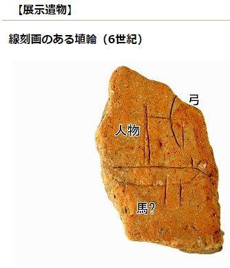 日本で初めて発見された、上ノ山古墳出土の騎射の線刻画がある埴輪片が公開中 - 奈良市のキャプチャー