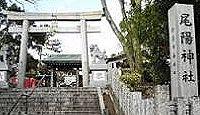 尾陽神社 - 尾張藩祖を祀る旧県社、現在は天照大御神を主祭神とし、久延彦神社を勧請
