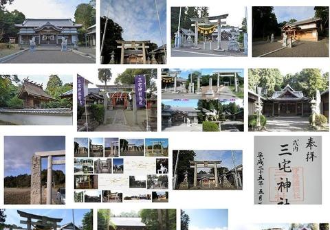 三宅神社 三重県鈴鹿市三宅町のキャプチャー