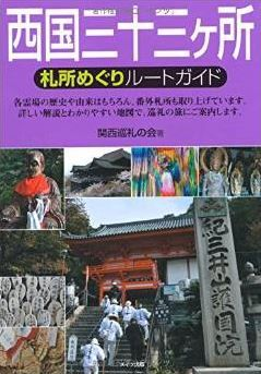 関西巡礼の会『西国三十三ヶ所札所めぐりルートガイド』 - 詳細な境内地図付きのキャプチャー