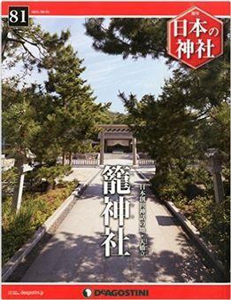 『日本の神社全国版(81) 2015年 9/1 号 [雑誌]』 - 「日本創世神話の地・天橋立」籠神社のキャプチャー