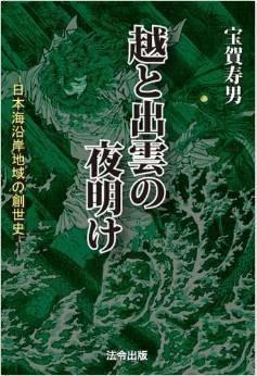宝賀寿男『越と出雲の夜明け―日本海沿岸地域の創世史―』 - 誰も探求しなかった原像のキャプチャー