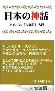 河口英悟『日本の神話 はじめての「古事記」入門』 - Kindleで日本神話を優しく解説のキャプチャー
