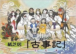 神谷宗幣『紙芝居・古事記』 - 子供たちが神話に親しむきっかけにしてほしいのキャプチャー