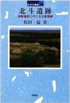 松田猛『北斗遺跡―釧路湿原にのこる大集落跡 (日本の遺跡)』のキャプチャー