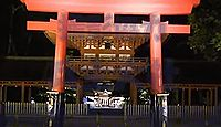 兵主大社 - 大和国穴師を勧請・遷座した滋賀県野洲の古社、名勝の庭園や紅葉ライトアップ