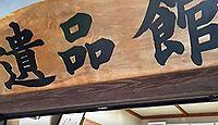 宮崎県護国神社 - 終戦までに創建が間に合わず、戦後に建設再開して鎮座、昭和天皇親拝