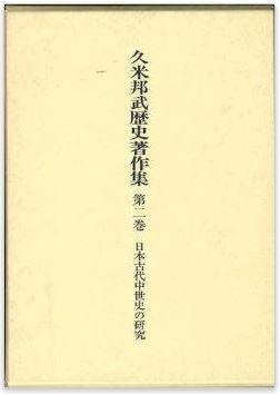 久米邦武『日本古代中世史の研究 (久米邦武歴史著作集)』 - 邪馬台国九州説を提唱のキャプチャー