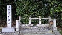 彌和神社 福井県小浜市加茂