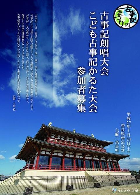 2015年1月24日に奈良で開催の「古事記朗唱大会」と「こども古事記かるた大会」の参加者募集中のキャプチャー
