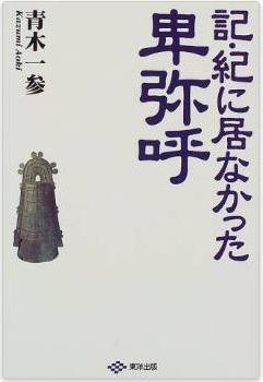 青木一参『記・紀に居なかった卑弥呼』 - 歴史書『日本書紀』が古代史の謎を解くのキャプチャー