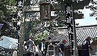 生夷神社 徳島県勝浦郡勝浦町沼江のキャプチャー