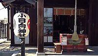 小日向神社 東京都文京区小日向のキャプチャー