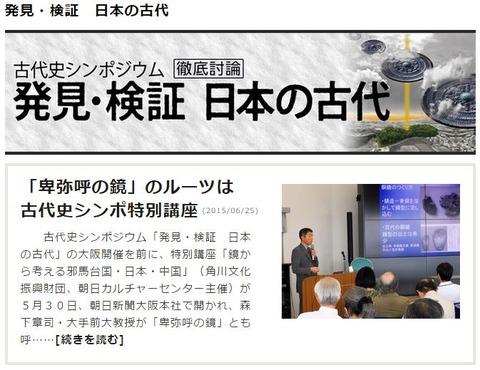 """三角縁神獣鏡が中国からも出た? が尻すぼみ、""""スクープ""""の朝日新聞も間接的否定かのキャプチャー"""