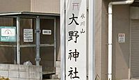 大野神社(鴻巣市) - もとは氷川神社、近隣神社を合祀 「嵐神社」としても脚光