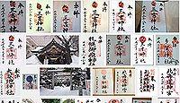 三吉神社(札幌市)の御朱印