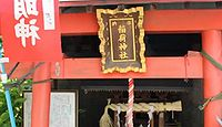 鈴降稲荷神社 東京都港区赤坂