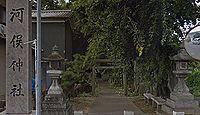 河俣神社 - 『出雲国造神賀詞』記載の神社