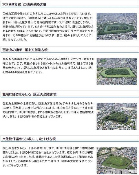 日本NO.1とNO.2の古墳「百舌鳥・古市古墳群」魅力発信シンポジウム、2015年2月に東京で開催のキャプチャー