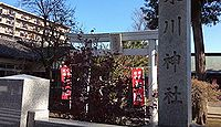 谷原氷川神社 東京都練馬区高野台