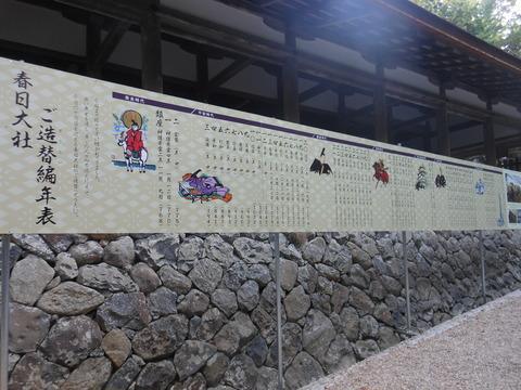 20年に1度の式年造替、春日大社で本殿後殿、御神宝「鹿島立御神影図」「鹿島立鉾」を特別公開 - 奈良のキャプチャー