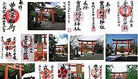 豊栄稲荷神社 富山県富山市茶屋町の御朱印