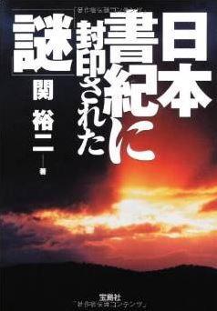 関裕二『日本書紀に封印された「謎」』 - 日本書紀は、藤原不比等が改竄した偽書だった!のキャプチャー