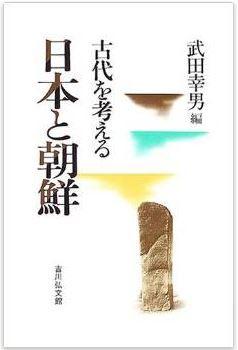 武田幸男『日本と朝鮮 (古代を考える)』 - 邪馬台国、任那支配、広開土王碑文と倭の五王のキャプチャー