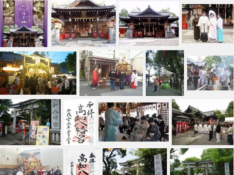 高知八幡宮 高知県高知市はりまや町のキャプチャー