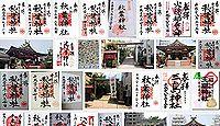 秋葉神社 東京都台東区松が谷の御朱印