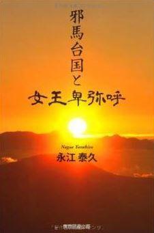 永江泰久『邪馬台国と女王卑弥呼』 - 邪馬台国の首都は現代の太宰府付近にあったのキャプチャー