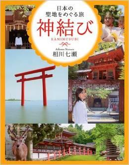 相川七瀬『神結び 日本の聖地をめぐる旅』 - 十数年にわたる旅のエッセイと写真のキャプチャー
