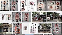 八坂神社(大阪市福島区)の御朱印