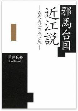 邪馬台国近江説―古代近江の点と線