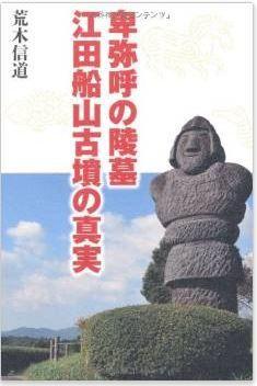 荒木信道『卑弥呼の陵墓 江田船山古墳の真実』 - 邪馬台国は熊本にあったのキャプチャー