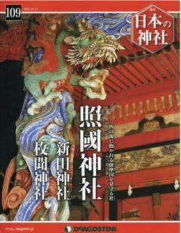 『日本の神社全国版(109) 2016年 3/15 号 [雑誌] 』 - 西の海に抱かれる薩摩国を見守る社のキャプチャー