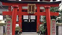御宿稲荷神社 東京都千代田区内神田のキャプチャー