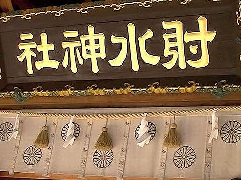 富山県の神社のキャプチャー