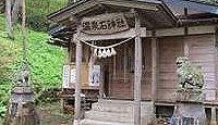 温泉石神社 - 宮城県の鳴子温泉、6メートルの巨石の根元から温泉が噴出したために創祀