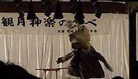 重要無形民俗文化財「伊予神楽」 - 200年前と同じように執行されている愛媛の神楽のキャプチャー